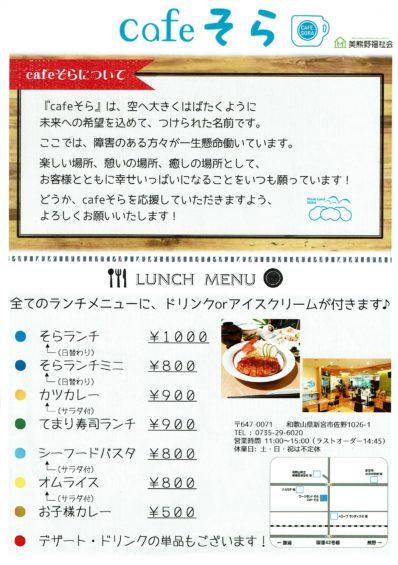 cafe そら lunch menu 新宮 東牟婁圏域自立支援協議会就労部会